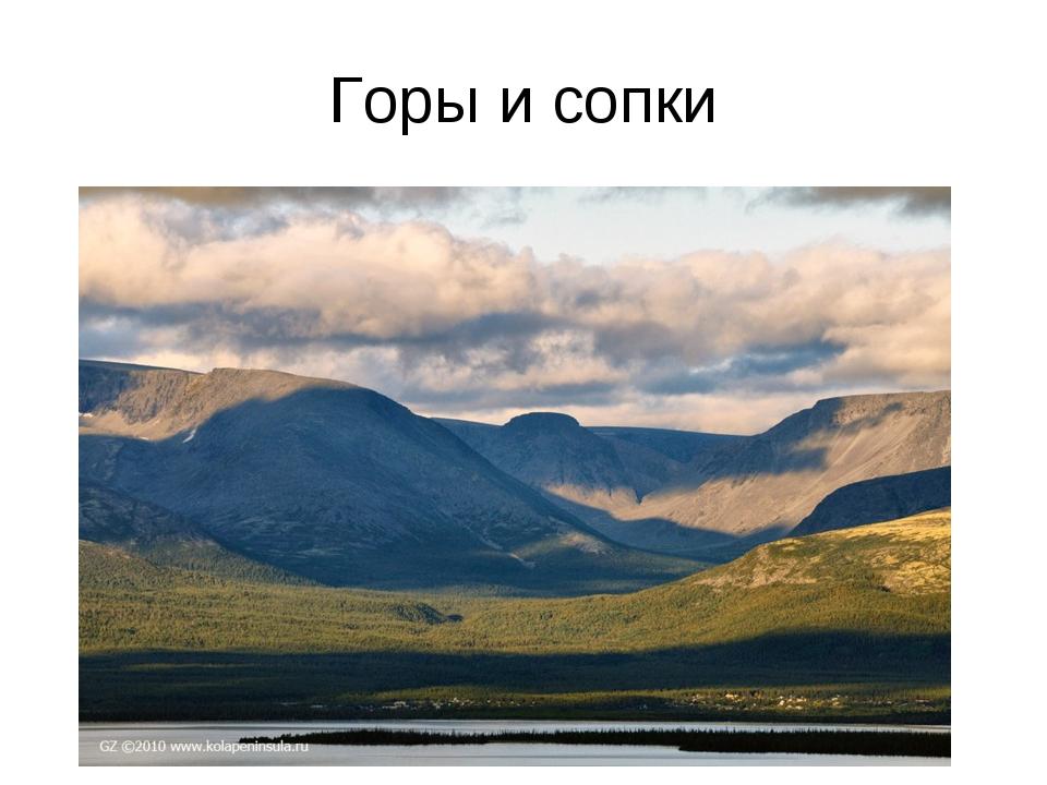 Горы и сопки