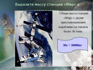 Выразите массу станции «Мир» в килограммах Общая масса станции «Мир» с двумя