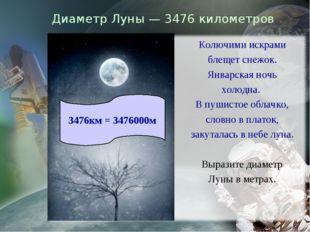Диаметр Луны— 3476 километров Колючими искрами блещет снежок. Январская ноч