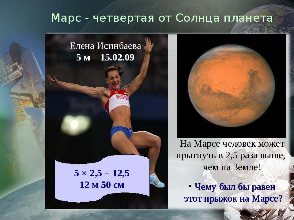 Марс - четвертая от Солнца планета На Марсе человек может прыгнуть в 2,5 раз...