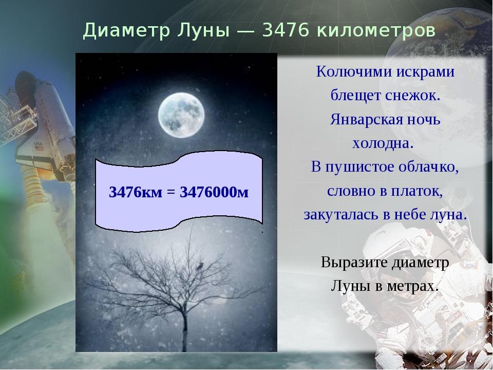 Диаметр Луны— 3476 километров Колючими искрами блещет снежок. Январская ноч...