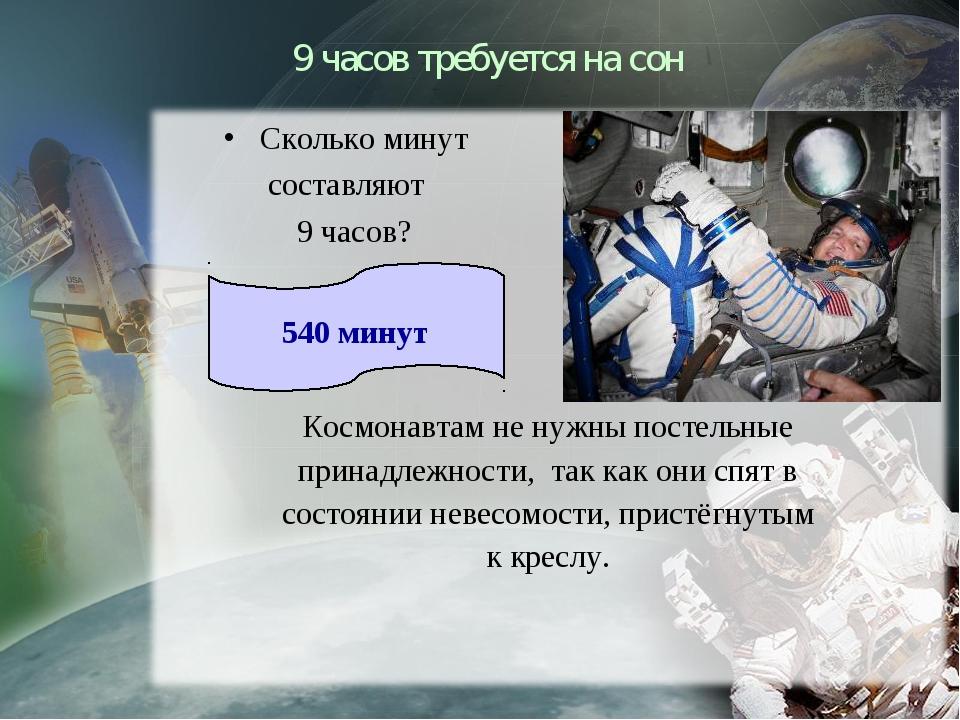9 часов требуется на сон Сколько минут составляют 9 часов? Космонавтам не ну...