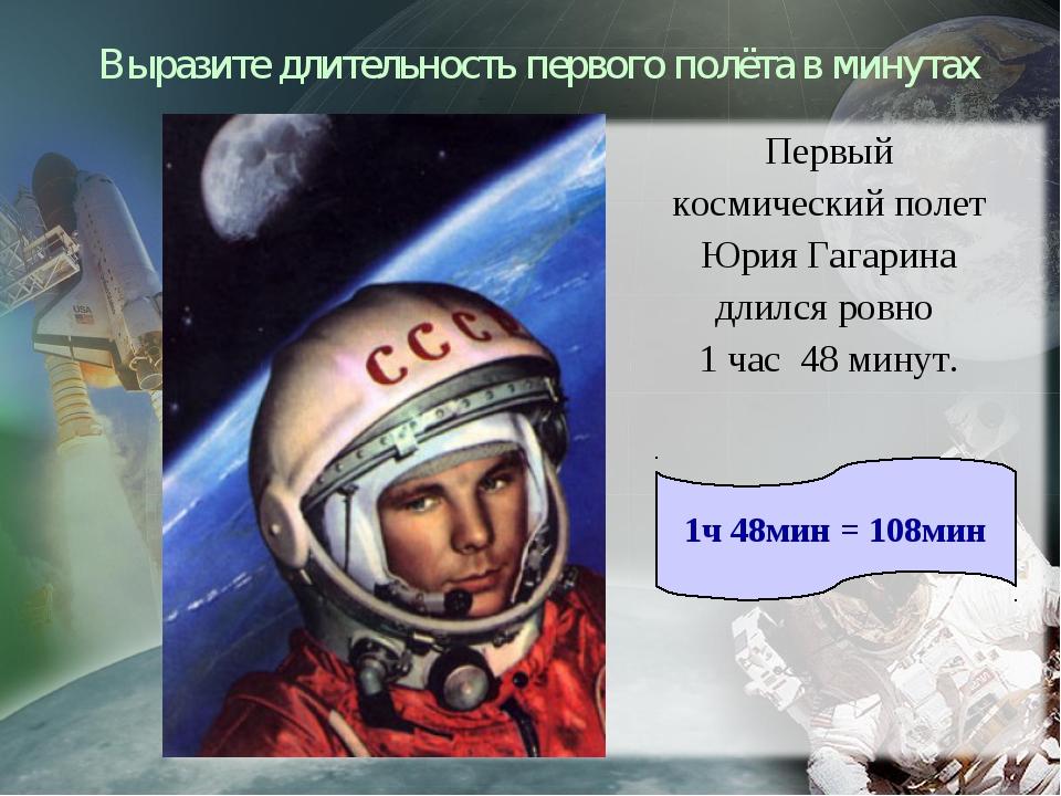 Выразите длительность первого полёта в минутах Первый космический полет Юрия...