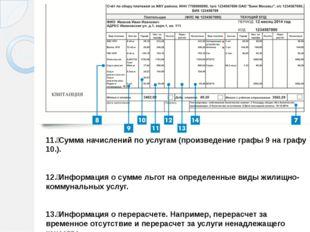 11. Сумма начислений по услугам (произведение графы 9 на графу 10.). 12. Ин
