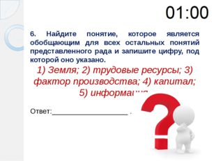 6. Найдите понятие, которое является обобщающим для всех остальных понятий пр