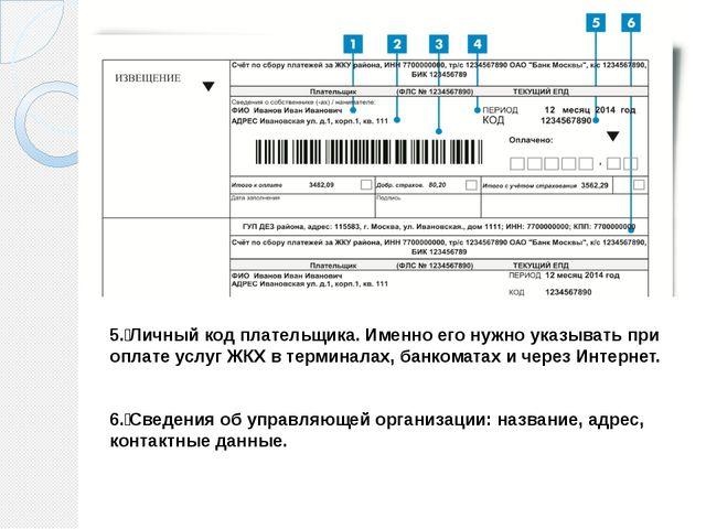 5. Личный код плательщика. Именно его нужно указывать при оплате услуг ЖКХ в...