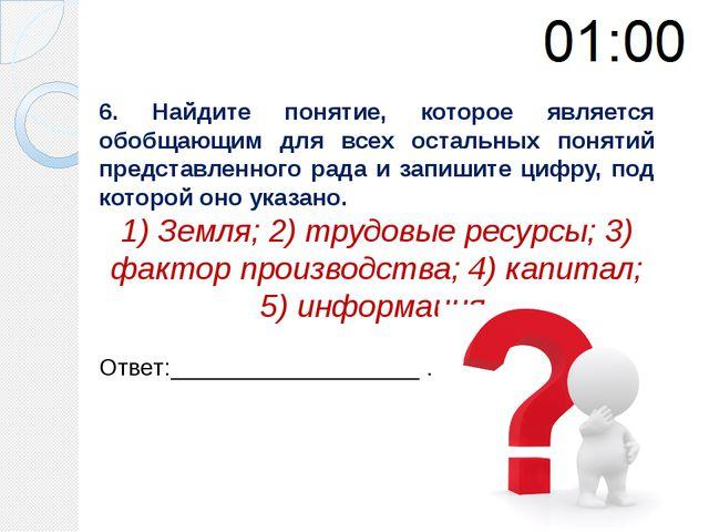 6. Найдите понятие, которое является обобщающим для всех остальных понятий пр...