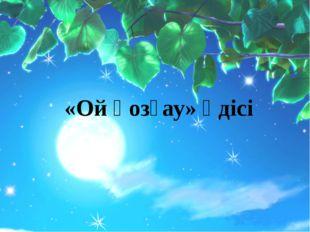 «Ой қозғау» әдісі
