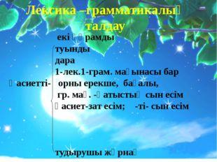 Лексика –грамматикалық талдау екі құрамды туынды дара 1-лек.1-грам. мағынасы
