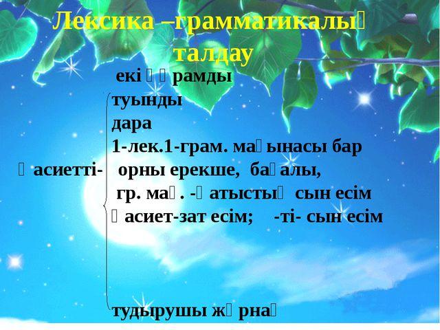 Лексика –грамматикалық талдау екі құрамды туынды дара 1-лек.1-грам. мағынасы...