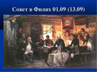 Совет в Филях 01.09 (13.09)