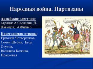Народная война. Партизаны Армейские «летучие» отряды: А.Сеславин, Д. Давыдов,