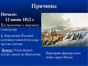Причины Переправа французских войск через Неман Начало: 12 июня 1812 г 1.Стре