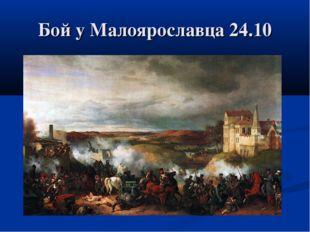 Бой у Малоярославца 24.10
