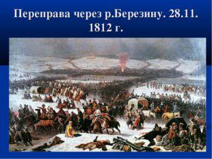 Переправа через р.Березину. 28.11. 1812 г.