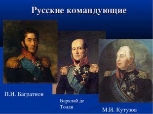 Русские командующие Барклай де Толли П.И. Багратион М.И. Кутузов