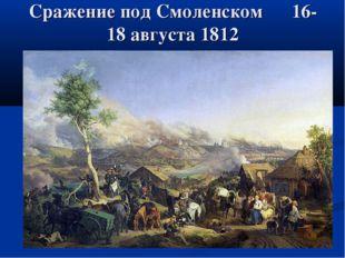 Сражение под Смоленском 16-18 августа 1812