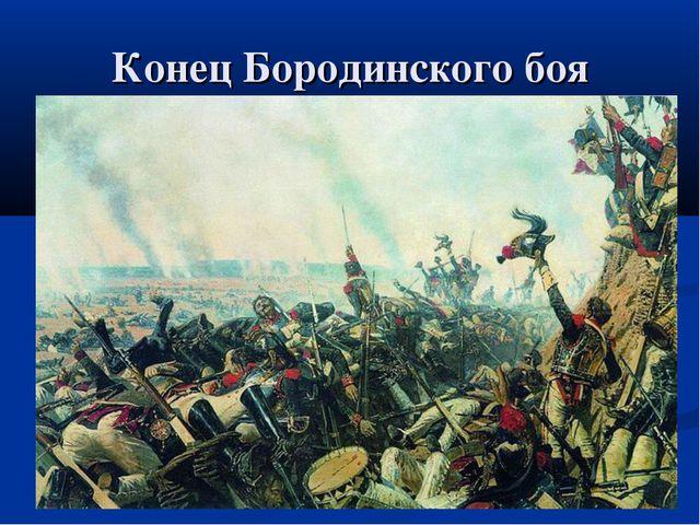 Конец Бородинского боя