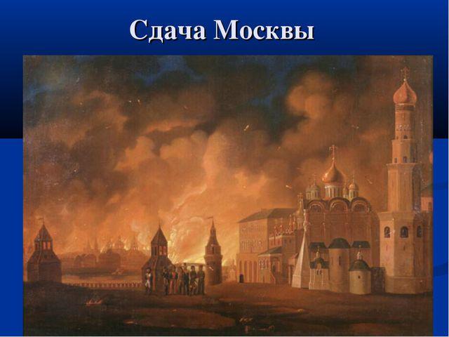 Сдача Москвы