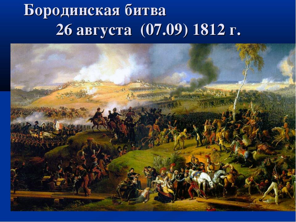 Бородинская битва 26 августа (07.09) 1812 г.