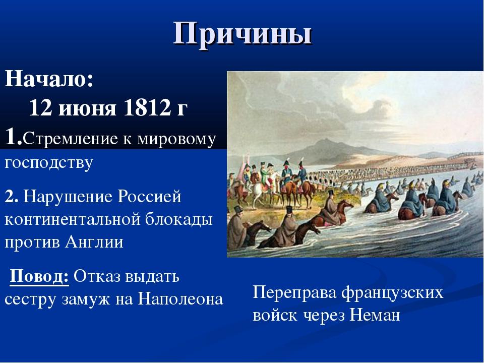 Причины Переправа французских войск через Неман Начало: 12 июня 1812 г 1.Стре...