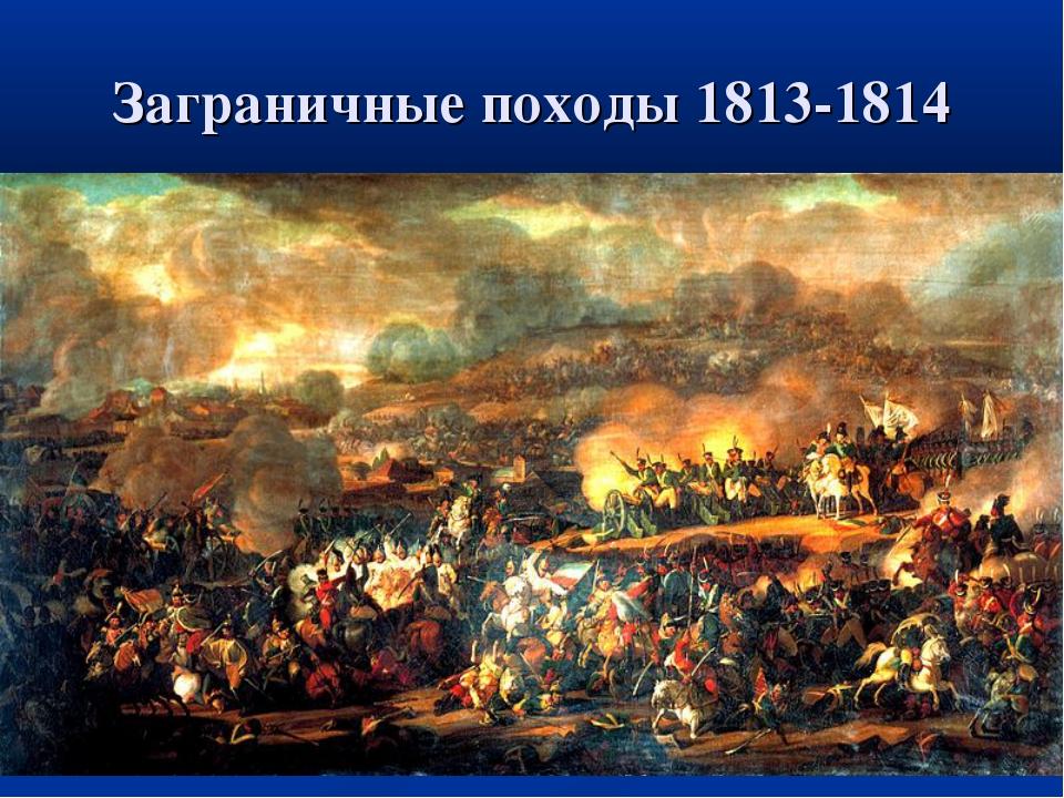 Заграничные походы 1813-1814