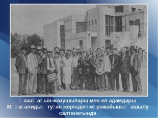 Қазақ ақын-жазушылары мен ел адамдары Мұқағалидың туған жеріндегі мұражайының
