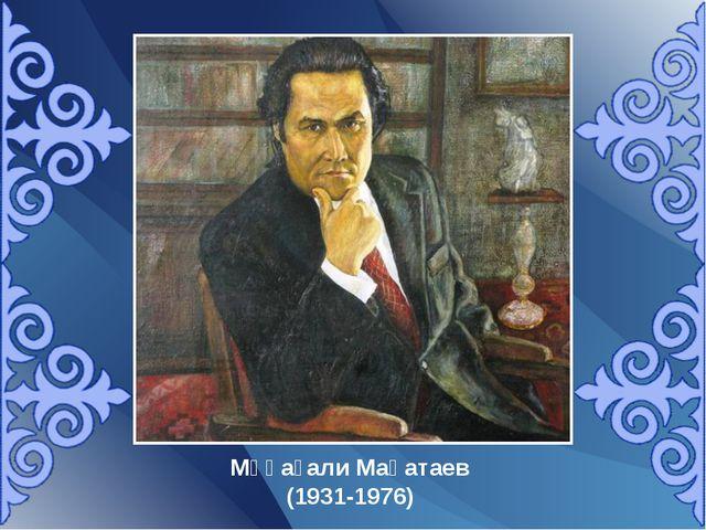 Мұқағали Мақатаев (1931-1976)