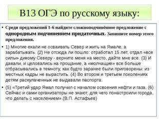 В13 ОГЭ по русскому языку: Среди предложений 1-6 найдите сложноподчинённое пр