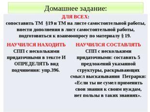 Домашнее задание: ДЛЯ ВСЕХ: сопоставить ТМ§19и ТМ на листе самостоятельной ра