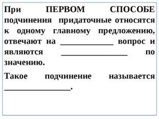 При ПЕРВОМ СПОСОБЕ подчинения придаточные относятся к одному главному предлож