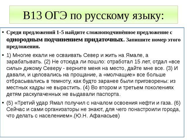 В13 ОГЭ по русскому языку: Среди предложений 1-5 найдите сложноподчинённое пр...