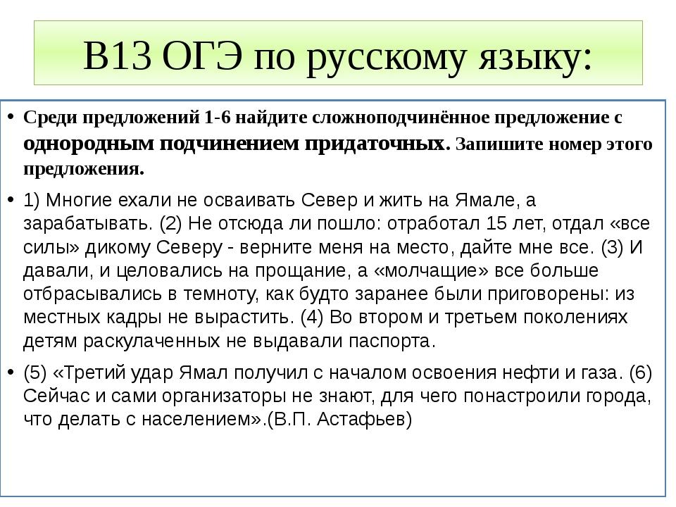 В13 ОГЭ по русскому языку: Среди предложений 1-6 найдите сложноподчинённое пр...