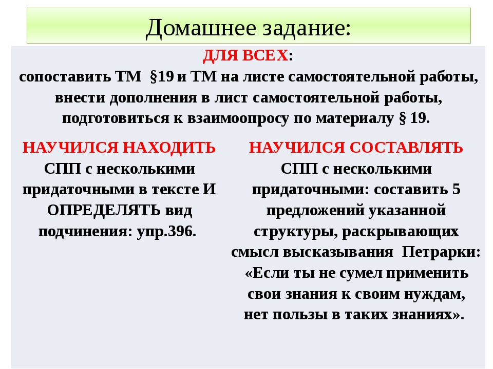 Домашнее задание: ДЛЯ ВСЕХ: сопоставить ТМ§19и ТМ на листе самостоятельной ра...