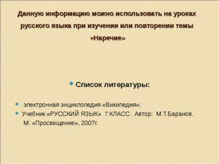 Данную информацию можно использовать на уроках русского языка при изучении ил