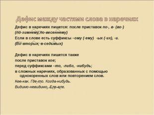 Дефис в наречиях пишется: после приставок по-, в- (во-) (по-зимнему,по-весенн