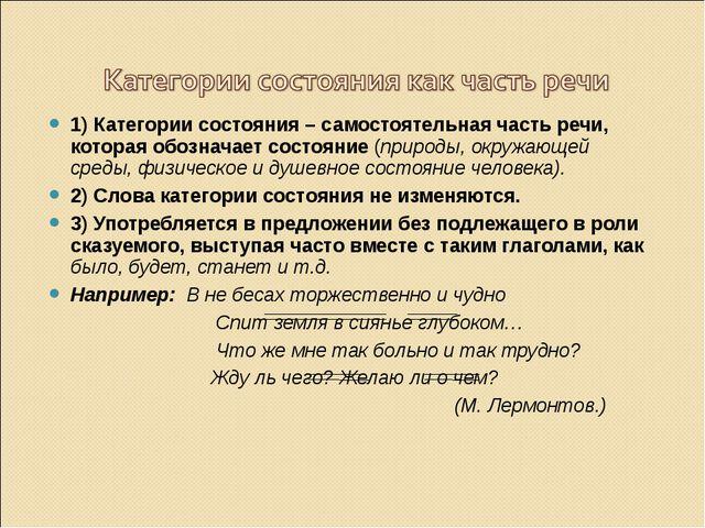 1) Категории состояния – самостоятельная часть речи, которая обозначает состо...