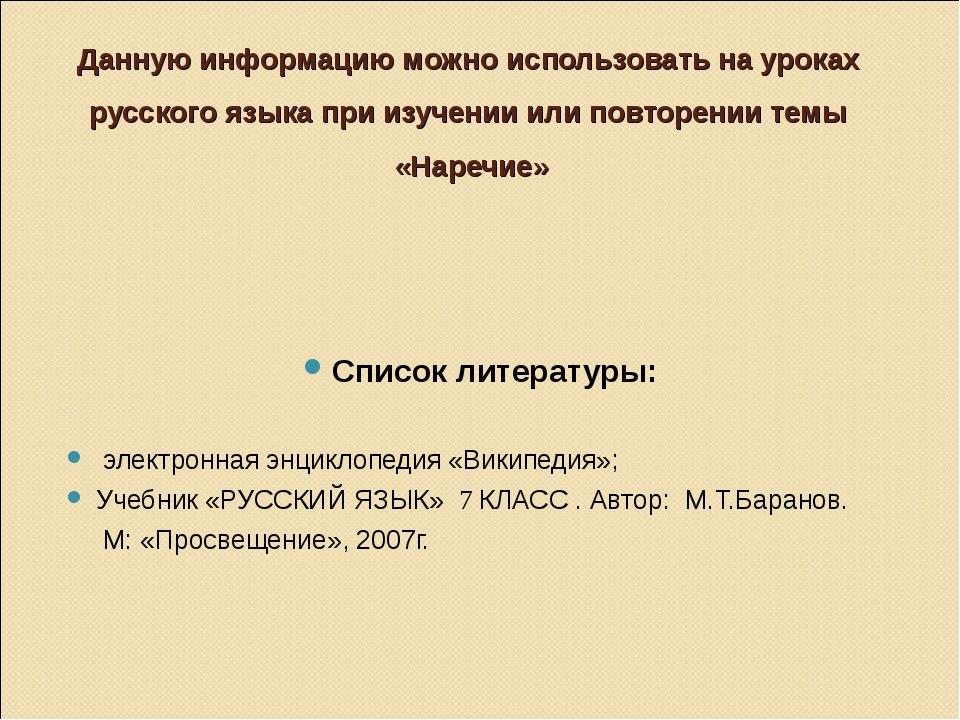 Данную информацию можно использовать на уроках русского языка при изучении ил...