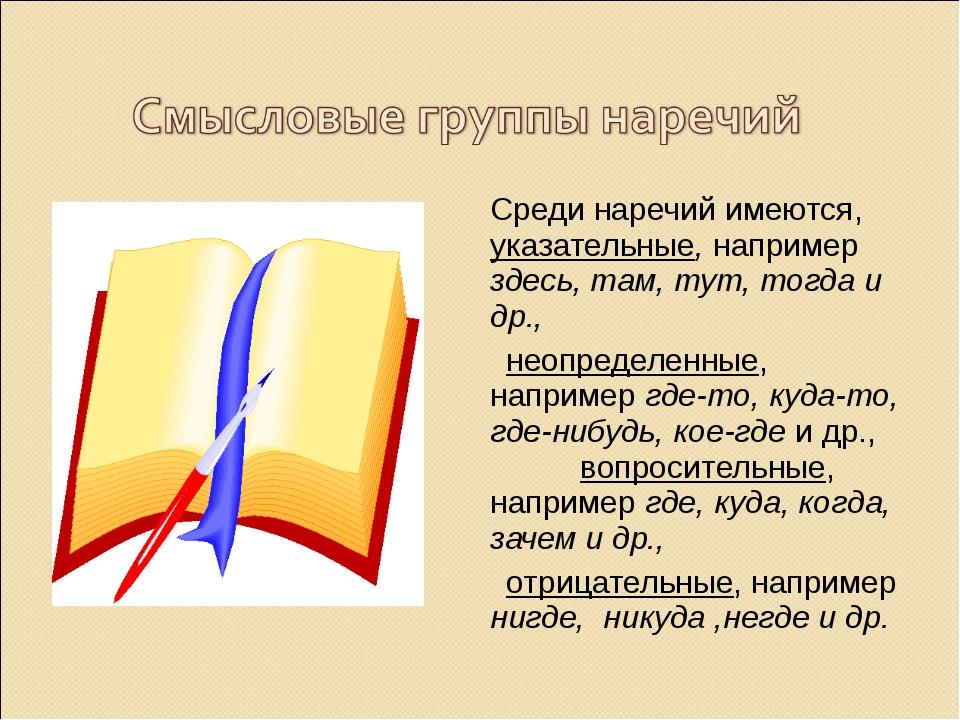 Среди наречий имеются, указательные, например здесь, там, тут, тогда и др.,...