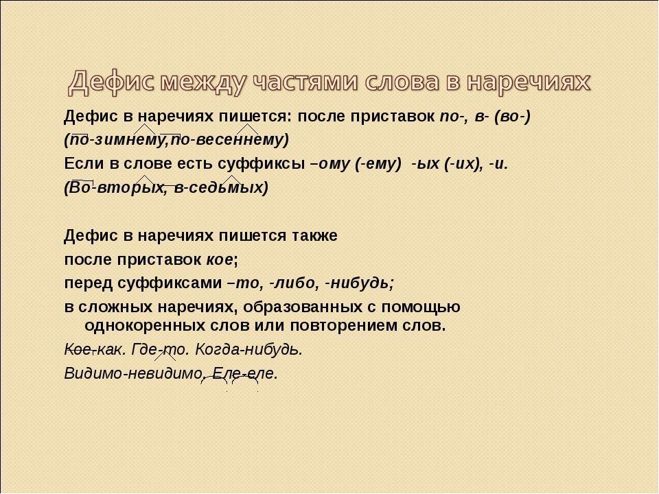Дефис в наречиях пишется: после приставок по-, в- (во-) (по-зимнему,по-весенн...