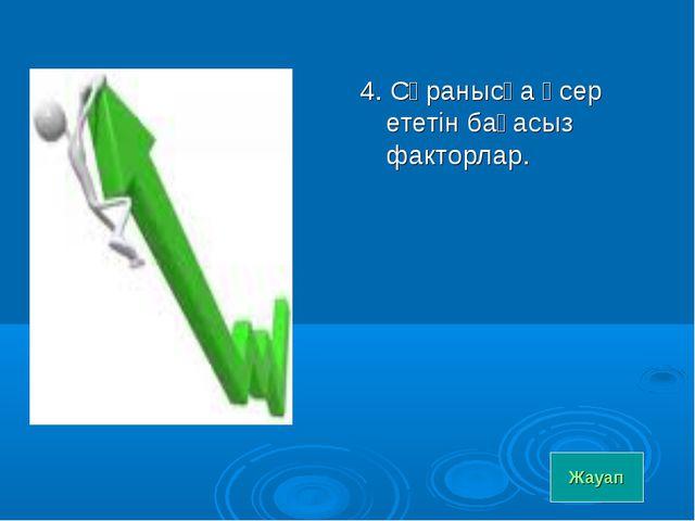 4. Сұранысқа әсер ететін бағасыз факторлар. Жауап