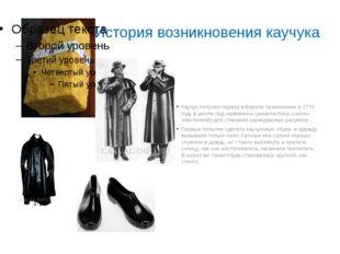 История возникновения каучука Каучук получил первое в Европе применение в 177