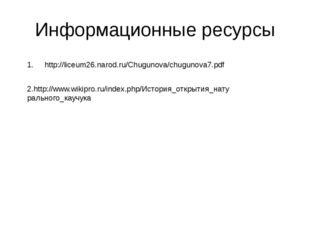 Информационные ресурсы 1. http://liceum26.narod.ru/Chugunova/chugunova7.pdf 2