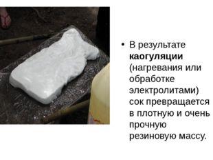 В результате каогуляции (нагревания или обработке электролитами) сок превраща