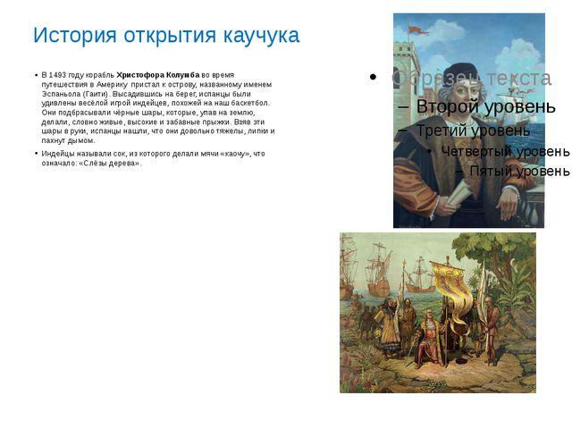 История открытия каучука В 1493 году корабль Христофора Колумба во время путе...
