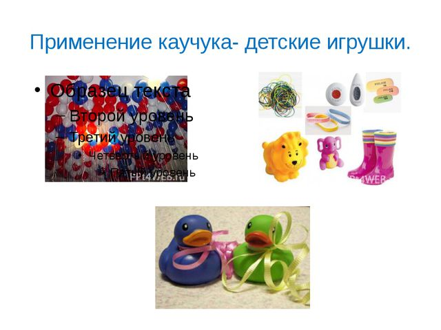 Применение каучука- детские игрушки.