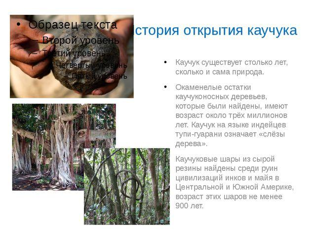 История открытия каучука Каучук существует столько лет, сколько и сама природ...