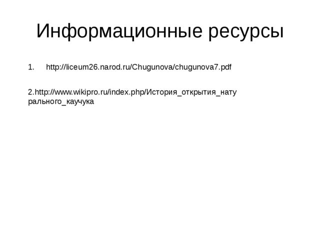 Информационные ресурсы 1. http://liceum26.narod.ru/Chugunova/chugunova7.pdf 2...