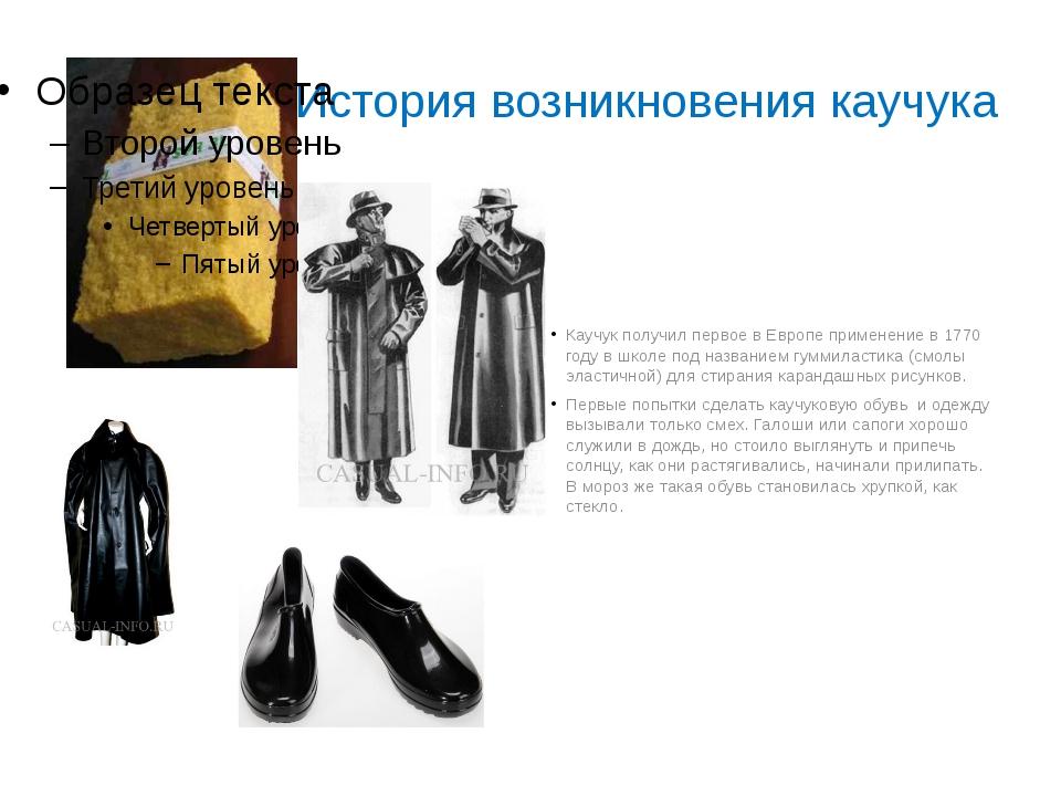 История возникновения каучука Каучук получил первое в Европе применение в 177...
