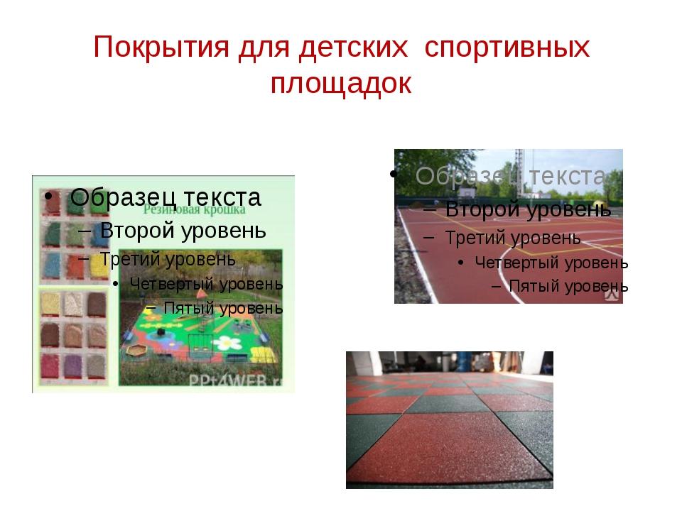 Покрытия для детских спортивных площадок